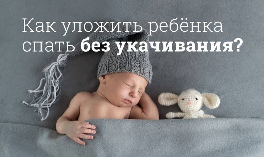 Укачивание ребёнка