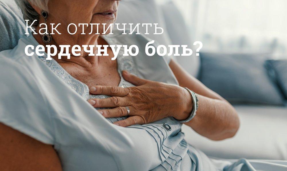 Как отличить сердечную боль
