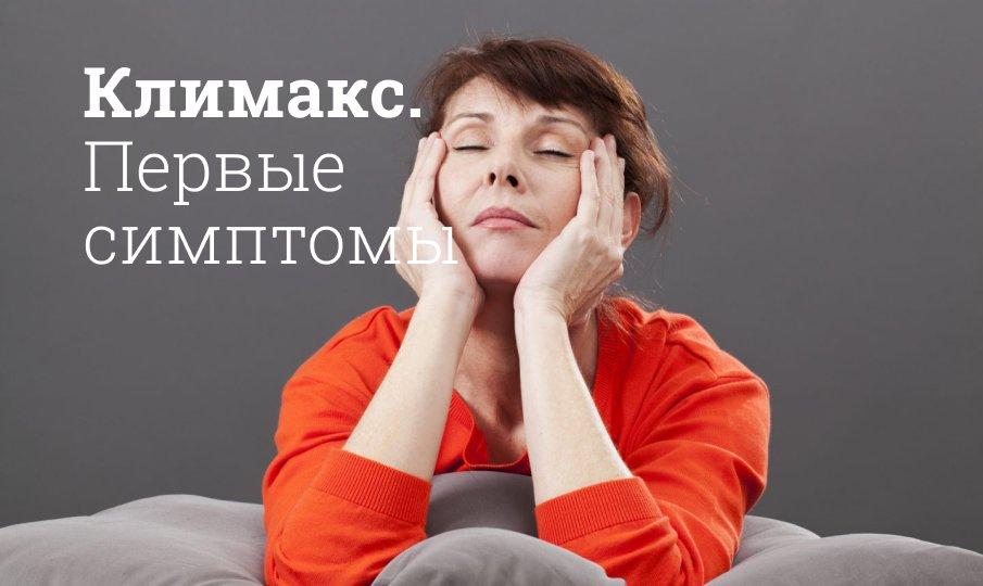 Первые симптомы климакса