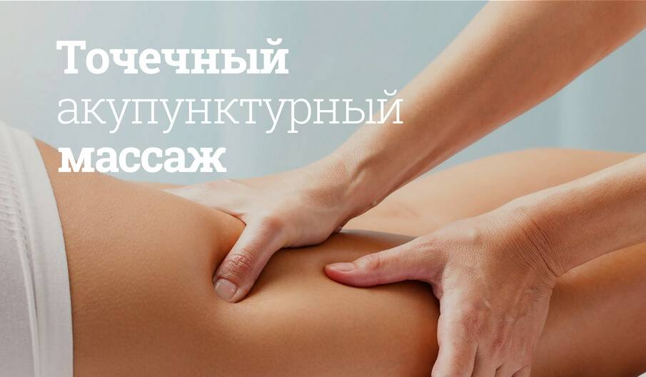 Точечный (акупунктурный) массаж