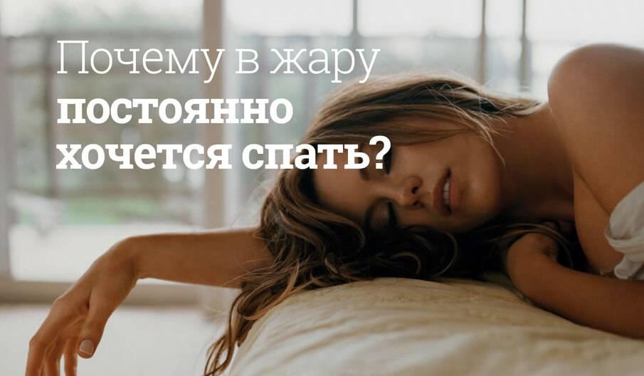 Почему в жару постоянно хочется спать?