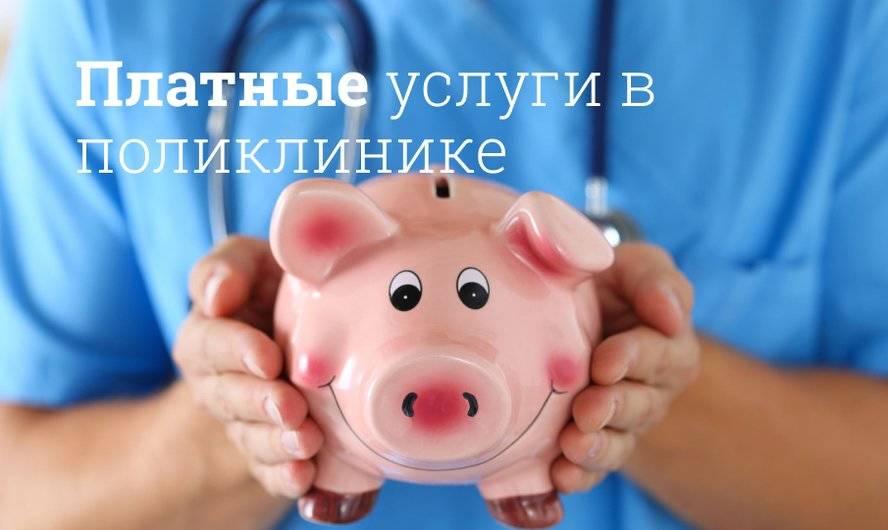 Платные услуги в бюджетной поликлинике